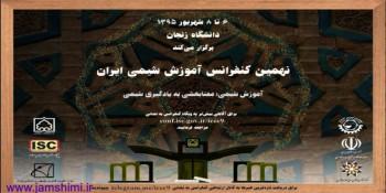 نهمین کنفرانس ملی آموزش شیمی ایران-دانشگاه زنجان شهریور95
