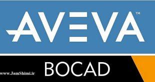 دانلود AVEVA Bocad Suite 2.2.0.3 نرم افزار مدل سازی و آنالیز صنایع پتروشیمی