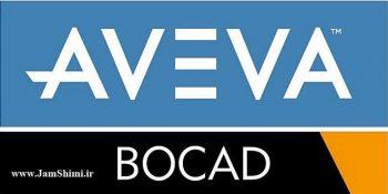 دانلود AVEVA Bocad Suite v2.2.0.3 نرم افزار مدل سازی و آنالیز صنایع پتروشیمی