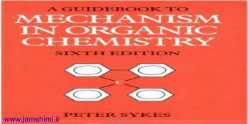 دانلود کتاب راهنمای مکانیسم واکنش های شیمی آلی ویرایش ششم