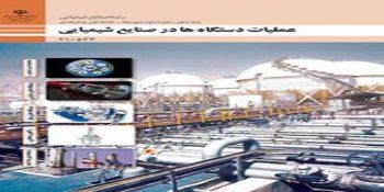 دانلود کتاب عملیات دستگاهها در صنایع شیمیایی سال دهم رشته صنایع شیمیایی