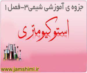 Amoozesh Shimi3Bakhsh1