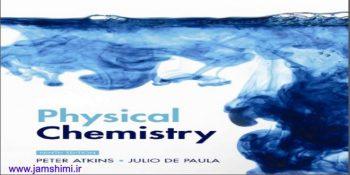 دانلود کتاب شیمی فیزیک اتکینز ویرایش نهم atkins physical chemistry 9th edition