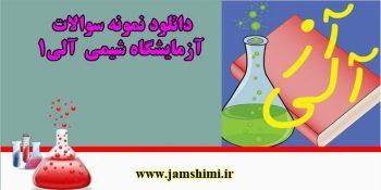 دانلود نمونه سوال امتحانی آزمایشگاه شیمی آلی1