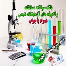 دانلود مجموعه نمونه سوال مسابقات و المپیادهای آزمایشگاه شیمی همراه با جواب
