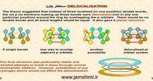 دانلود پاورپوینت شیمی درباره مولکول بنزن و ساختار آن