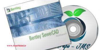 دانلود Bentley SewerCAD v10.01.00.70 نرم افزار مهندسی آنالیز و جمع آوری فاضلاب