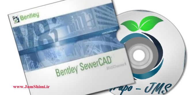 Photo of دانلود Bentley SewerCAD v10.01.00.70 نرم افزار مهندسی آنالیز و جمع آوری فاضلاب