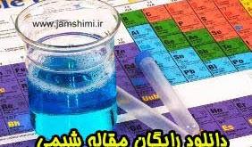 دانلود رایگان مقاله های تخصصی شیمی