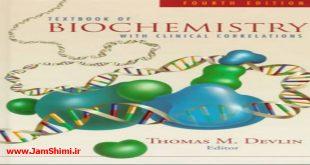 دانلود کتاب بیوشیمی بالینی دولین ویرایش 4 Devlin biochemistry