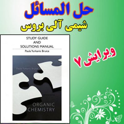 دانلود حل المسائل شیمی آلی بروس ویرایش هفتم Bruice Organic Chemistry 7th Solutions