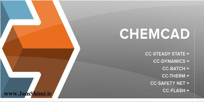 دانلود Chemstations CHEMCAD Suite 7.1.2.9917 نرم افزار شبیه سازی مهندسی شیمی