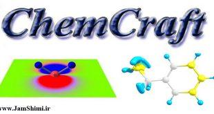 دانلود Chemcraft 1.8 Build 486 نرم افزار تجزیه وتحلیل محاسبات شیمی کوانتوم