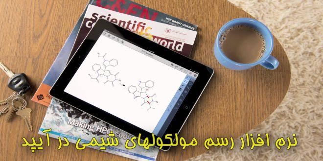 دانلود 1.0.1 ChemDraw اپلیکیشن رسم مولکول های شیمی برای آیپد و IOS