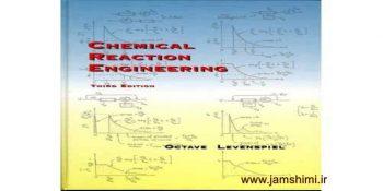 دانلود کتاب طراحی راکتور لون اشپیل ویرایش سوم Chemical Reaction Engineering