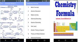 دانلود Chemistry Formula 1.1 اپلیکیشن اندروید فرمول های شیمی