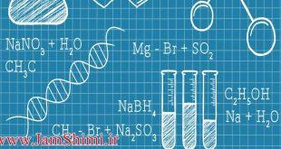 دانلود جزوه کنکوری و خلاصه نکات مهم تمام کتاب های شیمی دبیرستان
