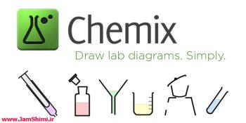 دانلود Chemix 2.0 نرم افزار رسم و درج شکل ابزار آزمایشگاه شیمی