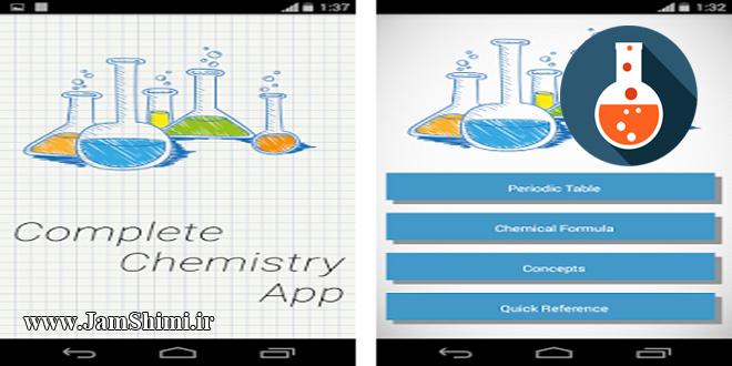 دانلود Complete Chemistry App 1.0.1 نرم افزار اندروید واکنش ها و فرمول های شیمی