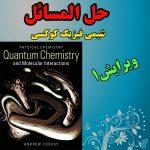 دانلود حل المسائل شیمی فیزیک کوکسی Quantum Chemistry and Molecular Interactions