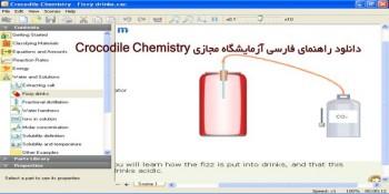 دانلود راهنمای نرم افزارآزمایشگاه مجازی شیمی Crocodile Chemistry