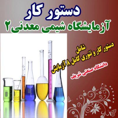 دانلود جزوه و دستور کار آزمایشگاه شیمی معدنی 2