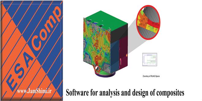 دانلود ESAComp 4.6 نرم افزار طراحی و آنالیز انواع مواد و ترکیبات کامپوزیت