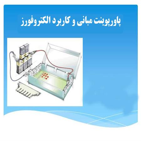 دانلود پاورپوینت مبانی و کاربرد الکتروفورز