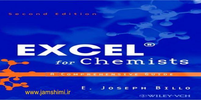 Photo of دانلود کتاب اکسل برای شیمیدان Excel for Chemists A Comprehensive Guide 2th