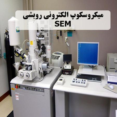 دانلود جزوه ساختار و اصول کار میکروسکوپ الکترونی روبشی SEM