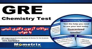 دانلود سوالات آزمون GRE Subject دکتری شیمی + جواب