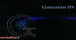 دانلود جزوه آموزش نصب گوسین در لینوکس install Gaussian 09 on Linux