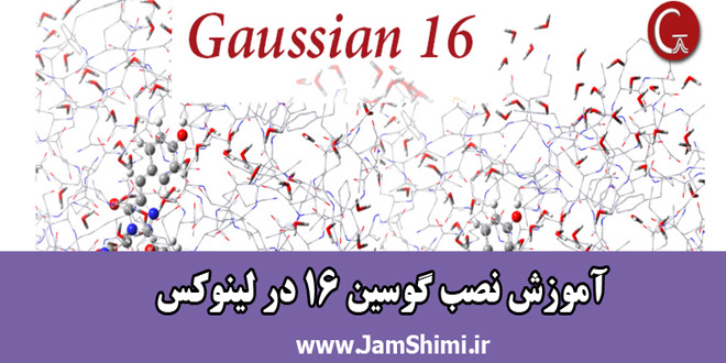 دانلود آموزش و راهنمای نصب گوسین Gaussian 16 در لینوکس
