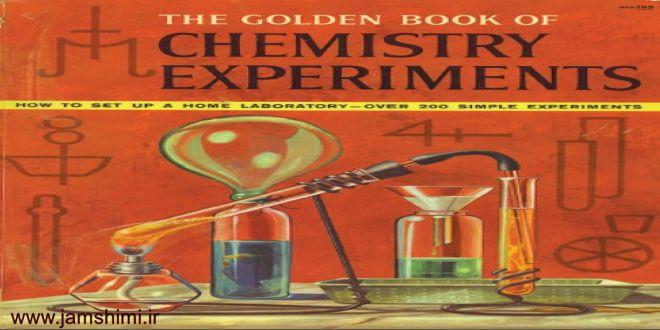 دانلود کتاب آزمایش های طلایی شیمی 200 آزمایش ساده و خانگی شیمی