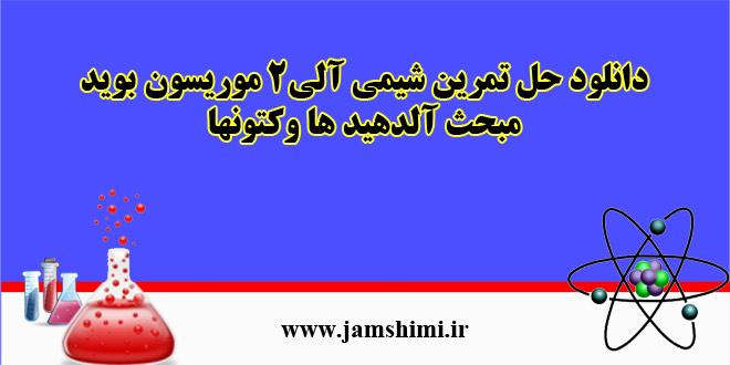 دانلود حل تمرین شیمی آلی 2 موریسون بوید به زبان فارسی