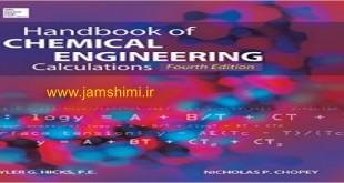دانلود هندبوک محاسبات مهندسی شیمی Handbook of Chemical Engineering Calculations
