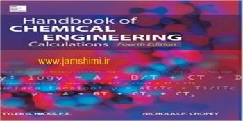 دانلود هندبوک محاسبات مهندسی شیمی