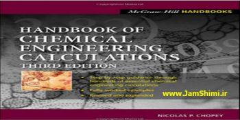 دانلود راهنمای محاسبات مهندسی شیمی ویرایش 3 Chemical Engineering Calculations