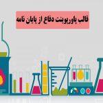 دانلود قالب پاورپوینت دفاع از پایان نامه شیمی به صورت فارسی و کامل