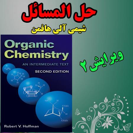 دانلود حل المسائل شیمی آلی هافمن ویرایش 2 Hoffman organic chemistry 2th solution