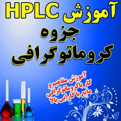 دانلود جزوه آموزش کروماتوگرافی HPLC مایع با کارایی بالا