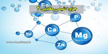 دانلود جزوه آموزش جامع و کامل شیمی معدنی 2