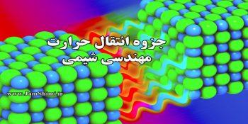 دانلود جزوه انتقال حرارت 1 مهندسی شیمی دانشگاه تهران، آمادگی کنکور ارشد