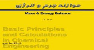 دانلود جزوه کامل و جامع موازنه جرم و انرژی مهندسی شیمی