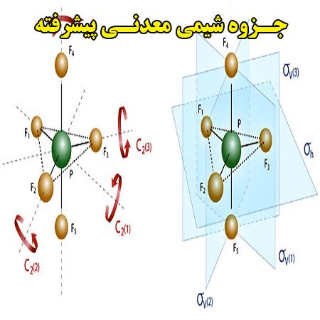 دانلود جزوه آموزش شیمی معدنی پیشرفته به صورت جامع و کامل