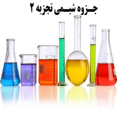 دانلود جزوه شیمی تجزیه 2 به صورت دست نویس