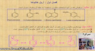 دانلود رایگان جزوه کتاب شیمی آلی 3 دکتر میرشکرایی