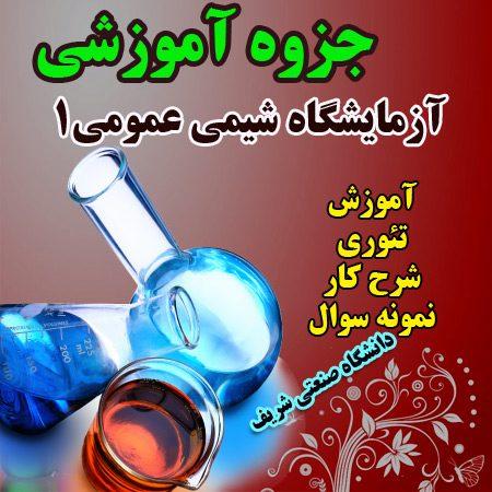 دانلود جزوه آزمایشگاه شیمی عمومی1 شامل شرح آزمایش و تئوری و سوالات
