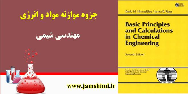 دانلود جزوه موازنه مواد و انرژی مهندسی شیمی به زبان فارسی