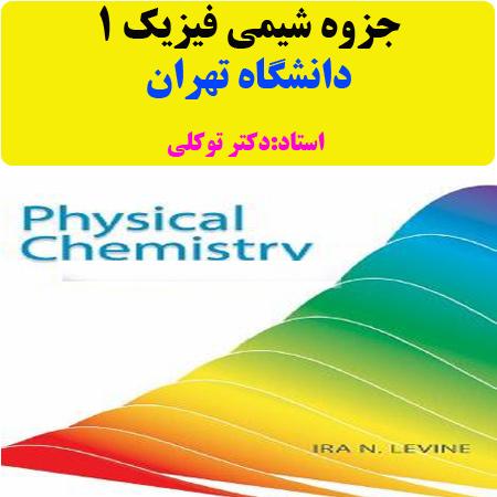 دانلود جزوه سینتیک شیمیایی شیمی فیزیک 1 دانشگاه تهران